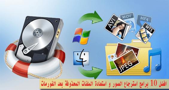تحميل برنامج استرجاع الصور المحذوفة من الهاتف 2 - تحميل برنامج استرجاع الصور المحذوفة من الهاتف Restore Image