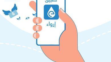 صورة شرح وتحميل تطبيق توصيل الماء للمساجد