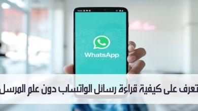 صورة تعرف على كيفية قراءة رسائل الواتساب دون علم المرسل بأكثر من طريقة فعالة