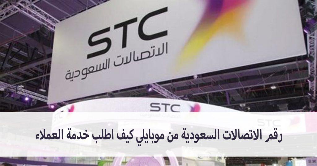 رقم الاتصالات السعودية من موبايلي 1024x538 - رقم الاتصالات السعودية من موبايلي كيف اطلب خدمة العملاء