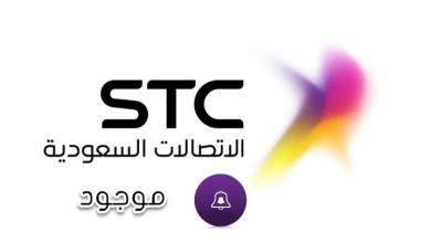 Photo of رقم خدمة موجود سوا ومميزات الخدمة وكيفية تحويل الرصيد منها