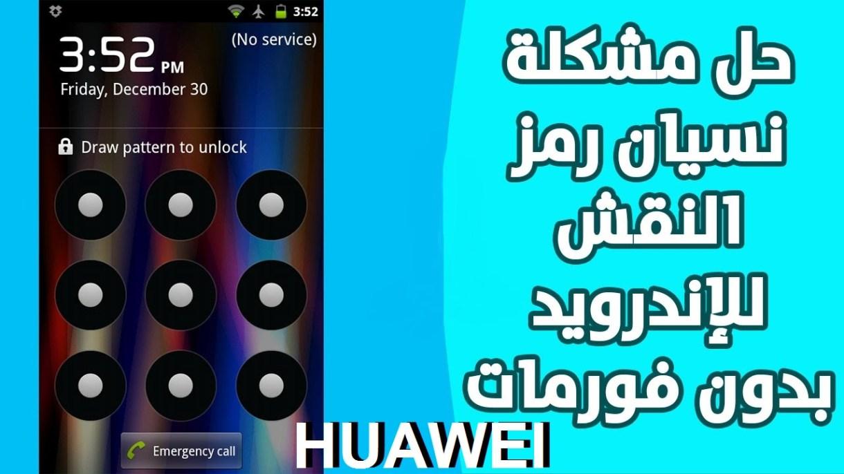 طريقة فتح قفل جوال huawei بدون فورمات - طريقة فتح قفل جوال huawei بدون فورمات | طرق حماية جوال هواوي