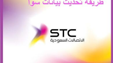 كيفية استعادة حساب خدماتي stc