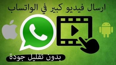 صورة برنامج لارسال الفيديو بحجم كبير للواتس اب في الأيفون والأندرويد