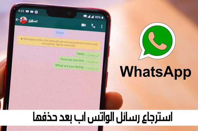 مشكلة حذف رسائل الواتس اب 1 - مشكلة حذف رسائل الواتس اب | حذف رسائل الواتس آب من الطرفين