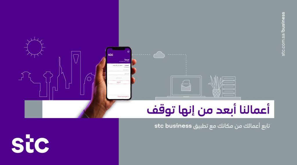 3 1024x570 - الرقم المجاني للتحدث مع اس تي سي خدمة العملاء