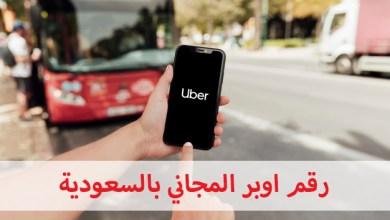 Photo of رقم اوبر المجاني بالسعودية و كيفية التواصل مع خدمة العملاء