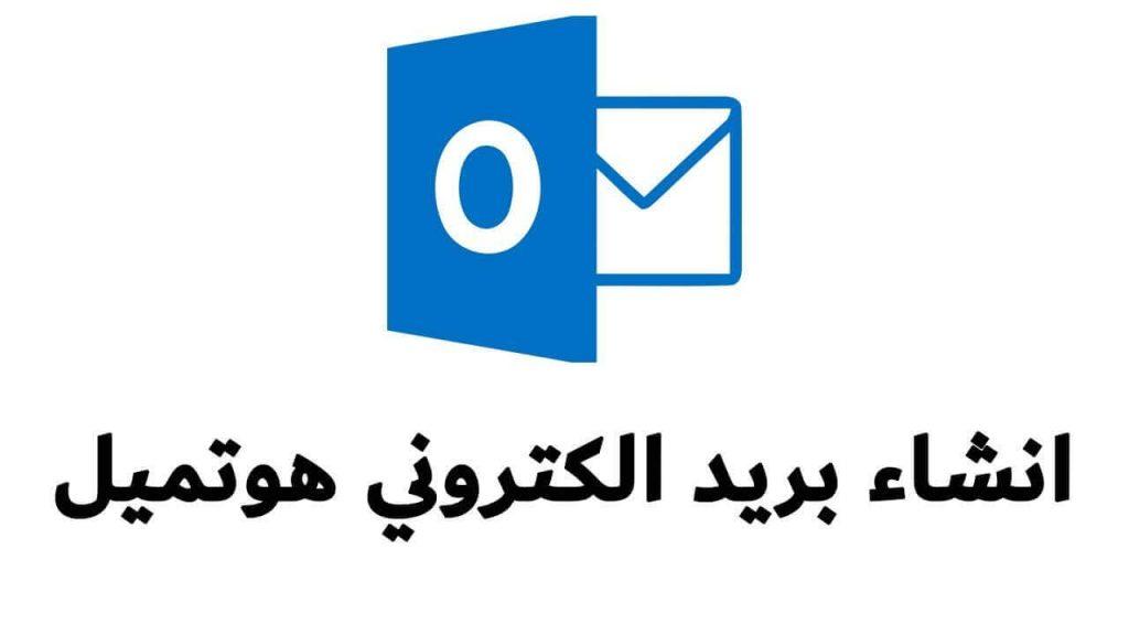 إنشاء بريد الكتروني على الهوتميل 1024x576 - انشاء بريد الكتروني مجاني على الهوتميل