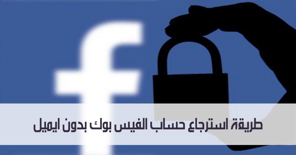 استرجاع حساب الفيس بوك بدون ايميل 1024x538 - تعرف على طريقة استرجاع حساب الفيس بوك بدون ايميل