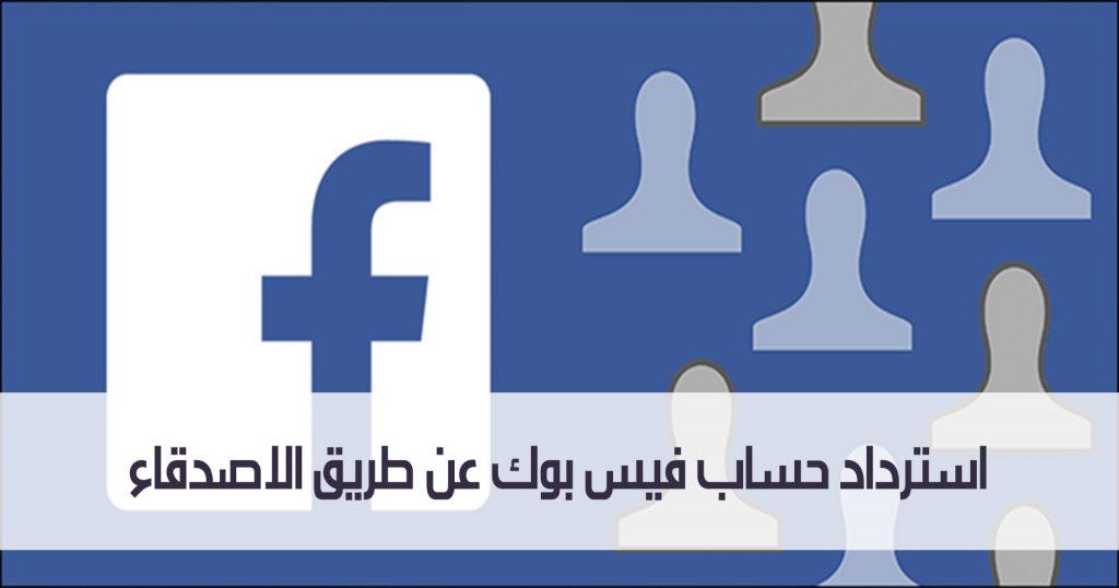 استرداد حساب فيس بوك عن طريق الاصدقاء 1024x538 - استرداد حساب فيس بوك عن طريق الاصدقاء