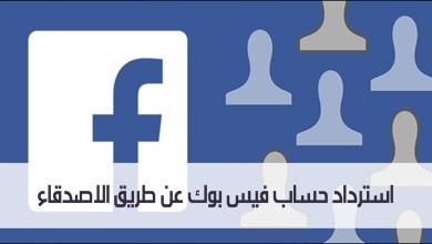 صورة استرداد حساب فيس بوك عن طريق الاصدقاء