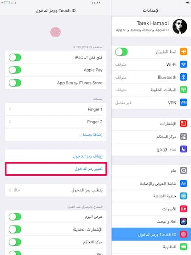 الغاء رمز الدخول للايفون 1 - الغاء رمز الدخول للايفون | كيف افتح الايفون بدون رمز