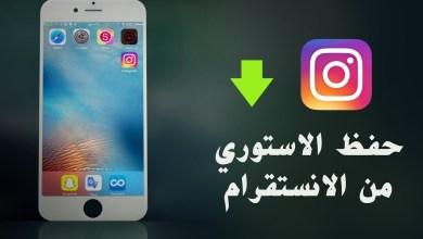 صورة برنامج حفظ الستوري من الانستقرام | مميزات story saver for Instagram