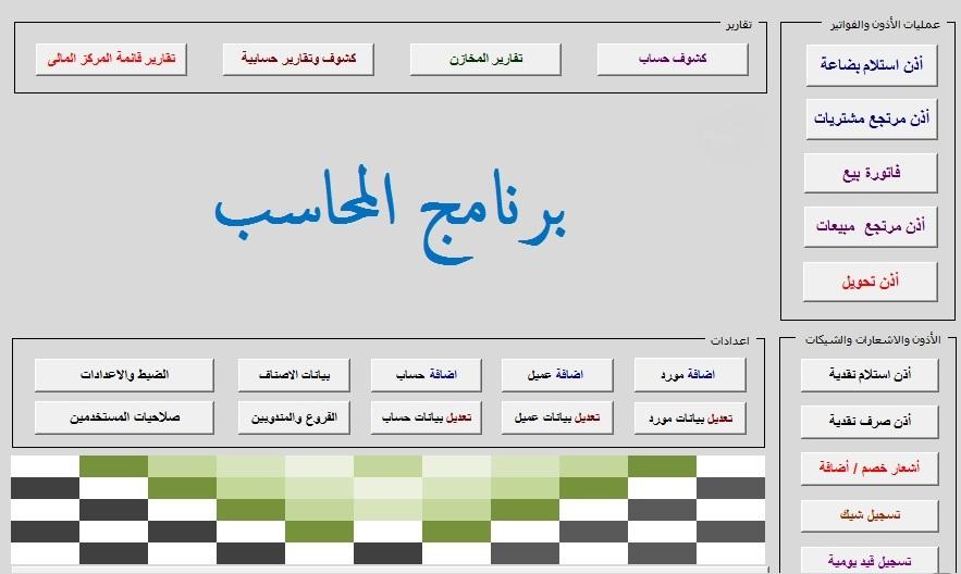 برنامج محاسبة للشركات الصغيرة مجانا 1 - برنامج محاسبة للشركات الصغيرة مجانا   برنامج محاسبة اون لاين بي كريتف