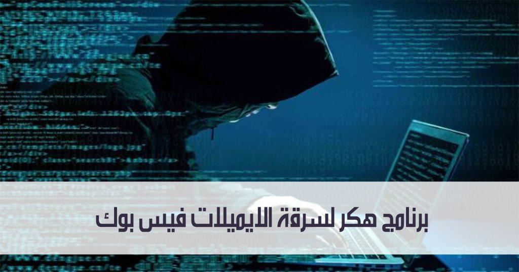 برنامج هكر لسرقة الايميلات فيس بوك 1024x538 - حقيقة وجود برنامج هكر لسرقة الايميلات فيس بوك