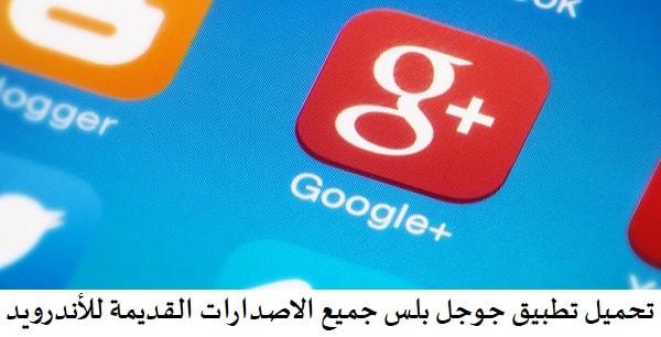 تحميل جوجل بلس الاصدار القديم للايفون 1 - تحميل جوجل بلس الاصدار القديم للايفون والاندرويد 2020