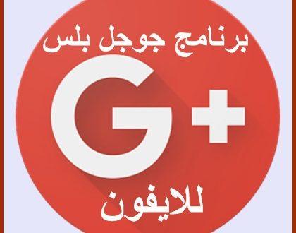تحميل جوجل بلس الاصدار القديم للايفون - تحميل جوجل بلس الاصدار القديم للايفون والاندرويد 2020