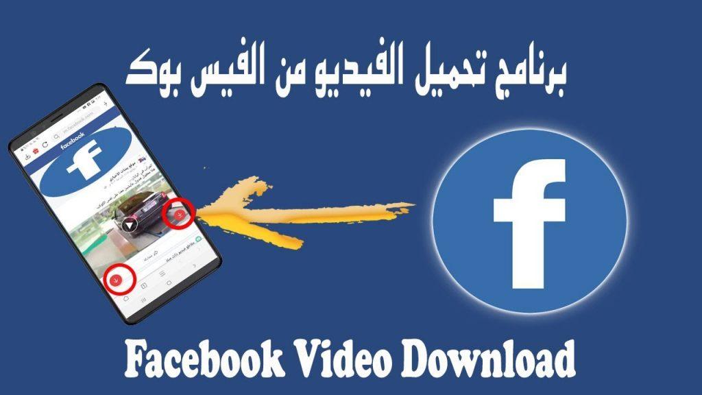 تحميل فيديو من الفيس بوك للاندرويد 1024x576 - تحميل فيديو من الفيس بوك للاندرويد | تنزيل فيديو من الفيس بوك للكمبيوتر