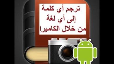 ترجمة الكلمات عن طريق توجيه الكاميرا عليه