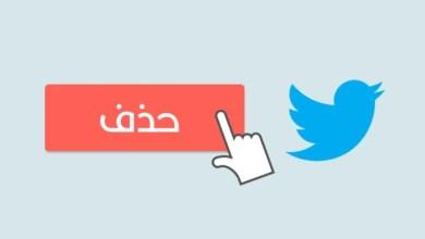 صورة حذف التغريدات من الايفون | أهم تطبيقات حذف تغريدات من الايفون