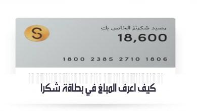 كيف اعرف المبلغ في بطاقة شكرا - كيف اعرف المبلغ في بطاقة شكرا  وماهي المميزات الأخرى الموجوده بها