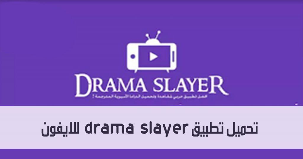 تحميل تطبيق drama slayer للايفون 1024x538 - تحميل دراما سلاير للايفون drama slayer للايفون 2020-2021