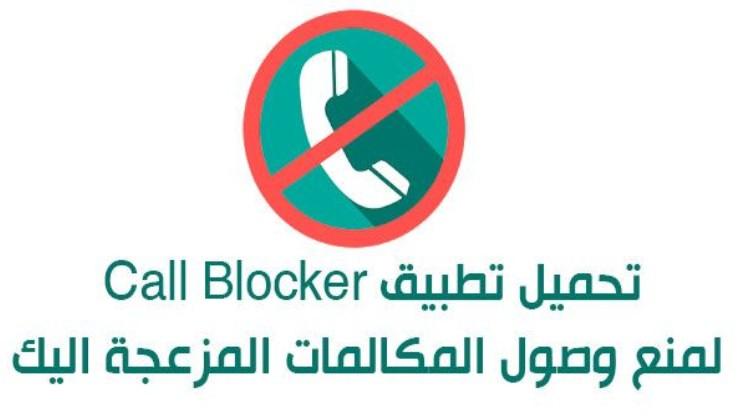 كيف اخلي جوالي مقفل وهو مفتوح موبايلي . - كيف اخلي جوالي مقفل وهو مفتوح موبايلي | تطبيق Call Blocker