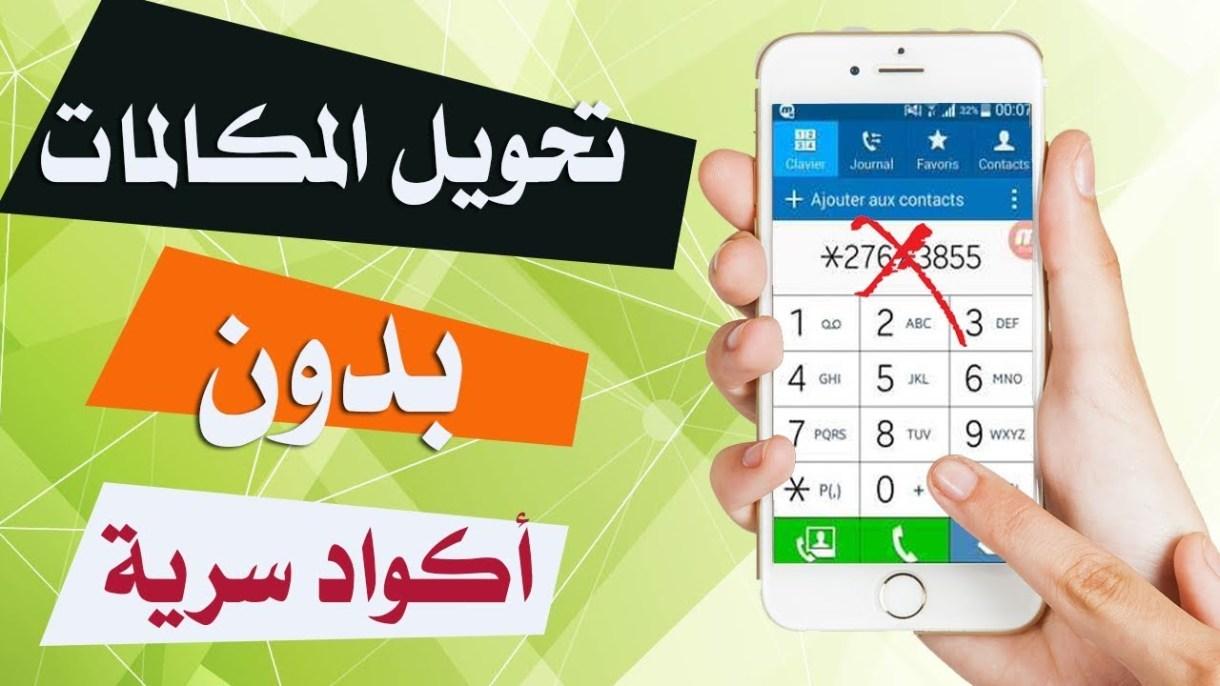 طريقة تحويل المكالمات الى رقم اخر stc - طريقة تحويل المكالمات الى رقم اخر stc | جوالي يعطي مقفل وهو مفتوح STC