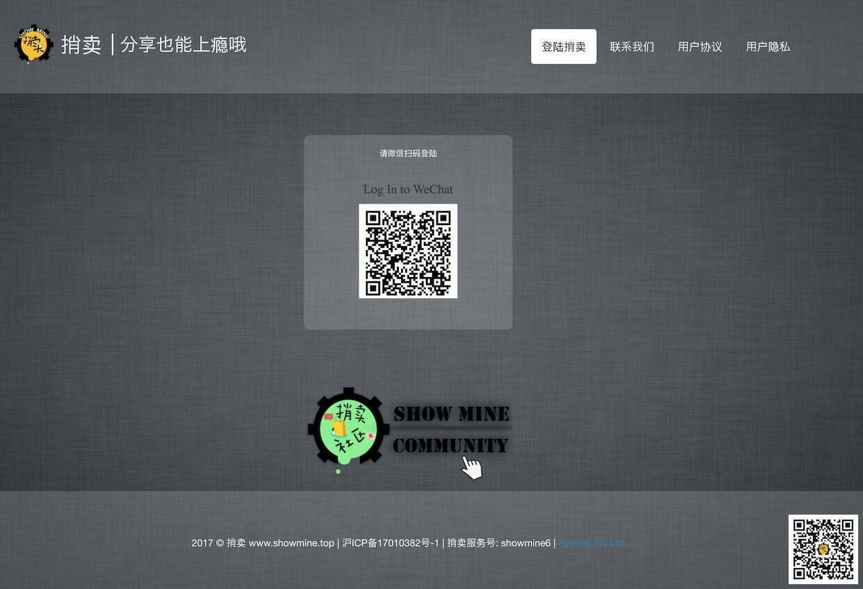 showmine_web