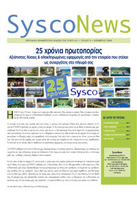 sysco_news_1_small
