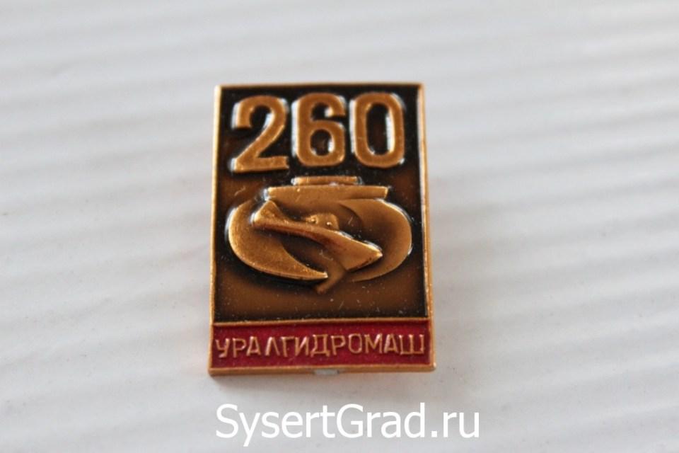 Значок Уралгидромаш 260