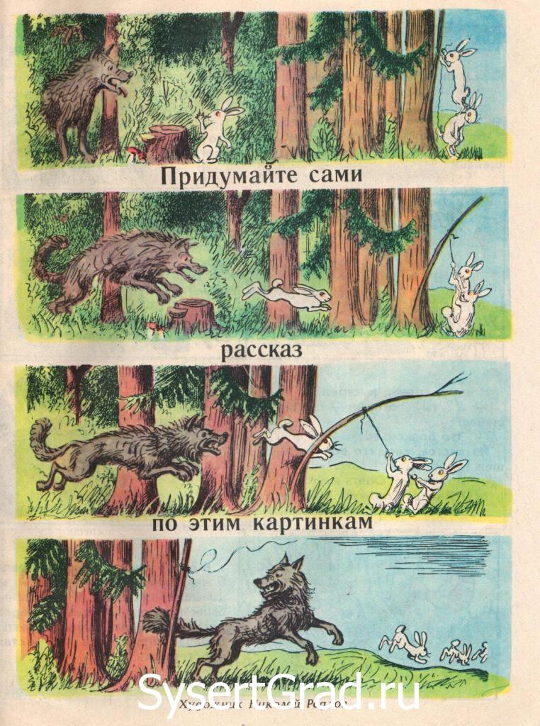 Весёлые картинки - детский юмористический журнал №1 январь 1992 год страница №13