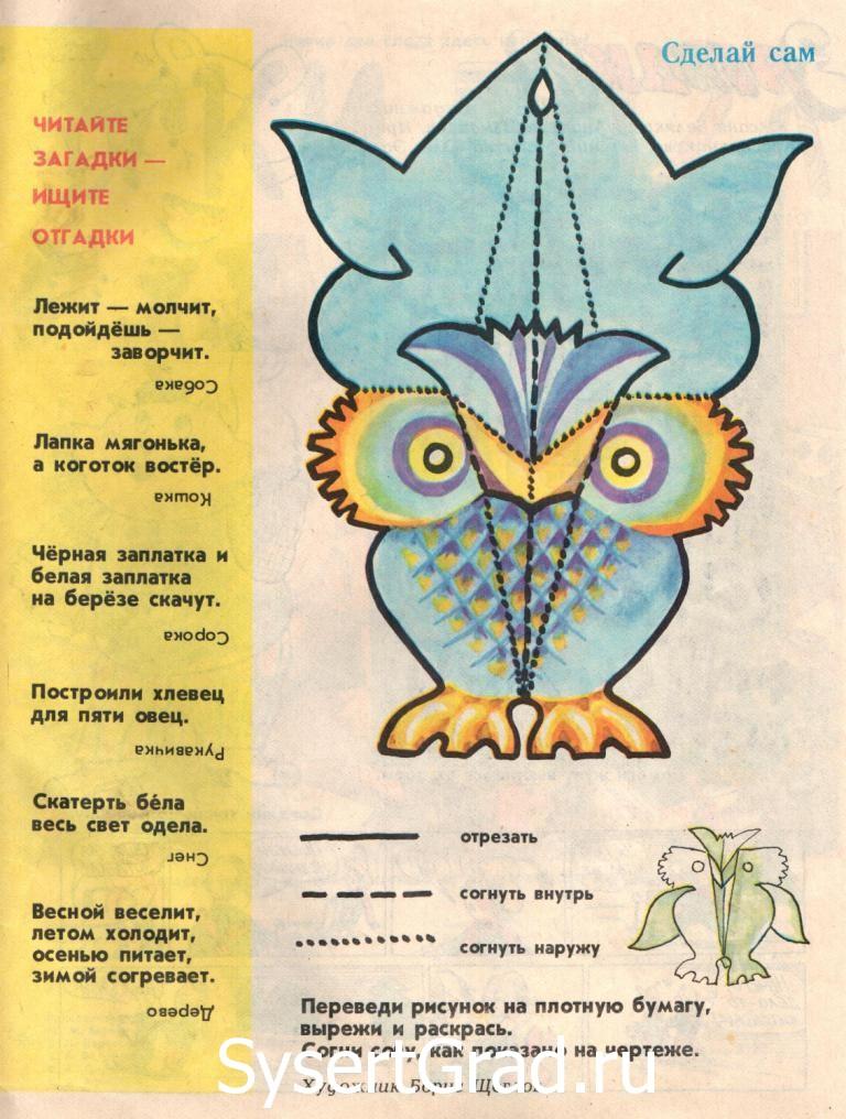 Весёлые картинки - детский юмористический журнал №1 январь 1992 год страница №17