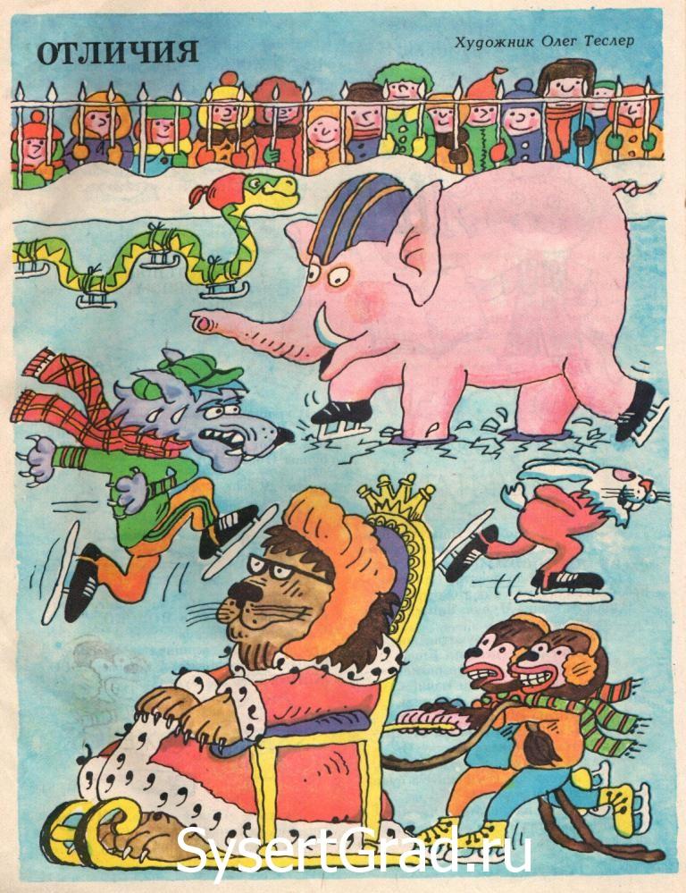 Весёлые картинки - детский юмористический журнал №1 январь 1992 год страница №5
