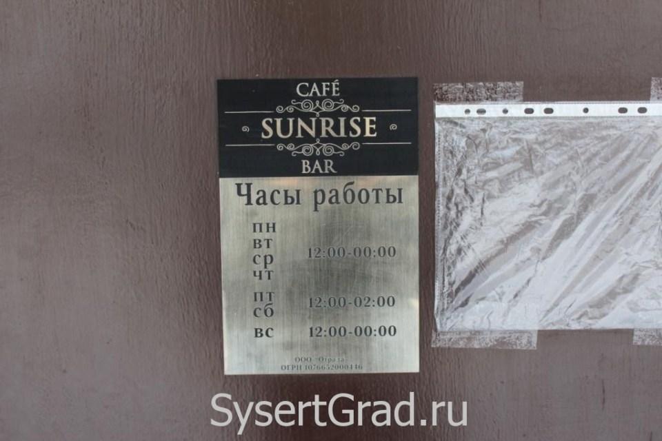 Часы работы кафе-бара итальянской кухни Sunrise