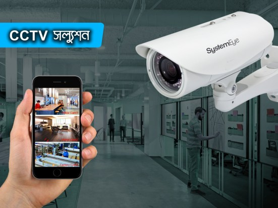 CCTV post 1