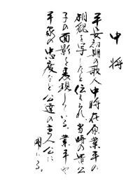中将 - 手書き解説
