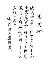 黒式尉 手書き解説