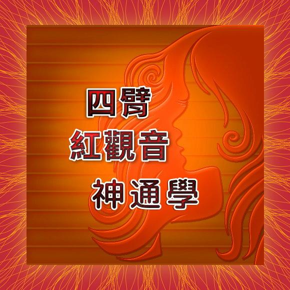 四臂紅觀音神通學 🔑課程介紹