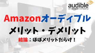Amazonオーディブル メリットデメリット