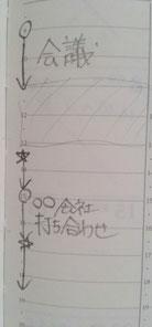 私の手帳 移動時間の書き方