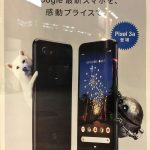pixel3a 感動プライス