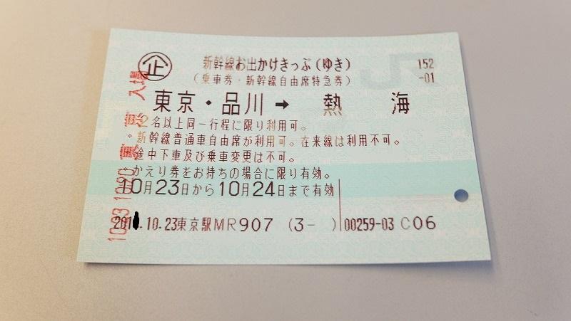 東京や品川から熱海や小田原に新幹線でお得なのが「お出かけきっぷ」