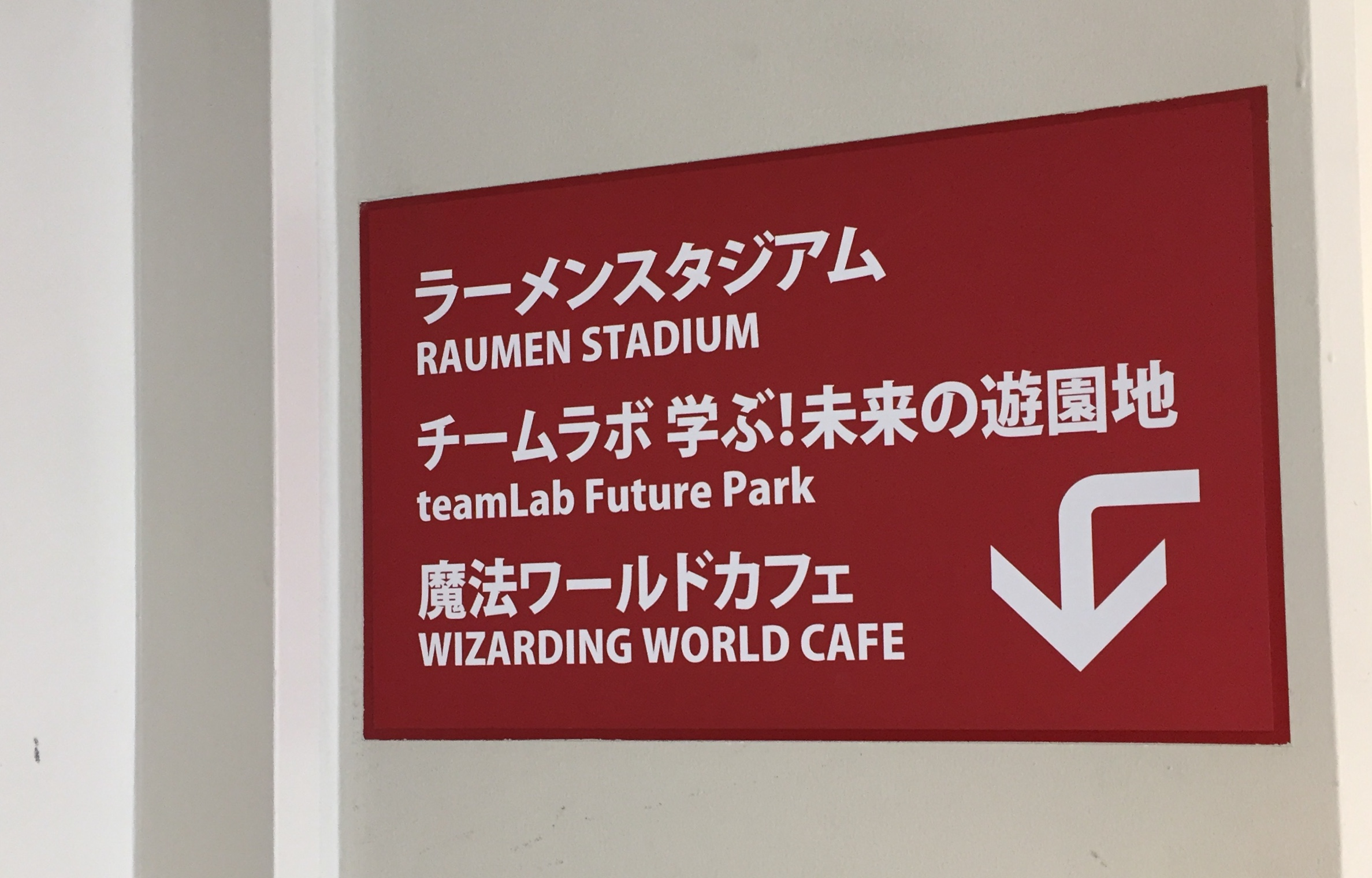魔法ワールドカフェ1