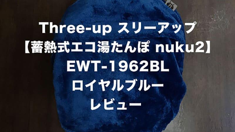 Three-up スリーアップ【蓄熱式エコ湯たんぽ nuku2】タイトル