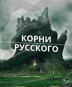 Корни русского