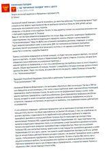 Письмо Путину из Луганска