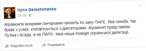 Ирина Геращенко в Facebook