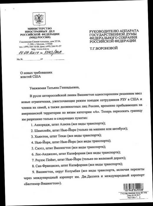 Чиновникам и депутатам ограничили въезд