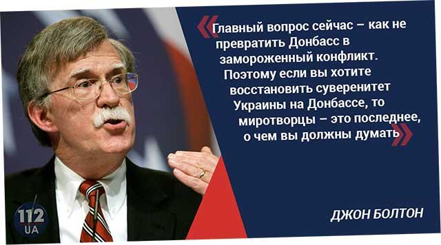 введение миссии ООН на Донбассе